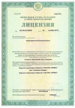 license-santens-1