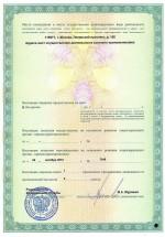 license-santens-2
