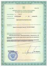 license-santens-3