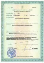 license-santens-4