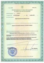 license-santens-5