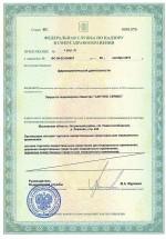 license-santens-6
