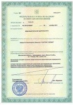 license-santens-7